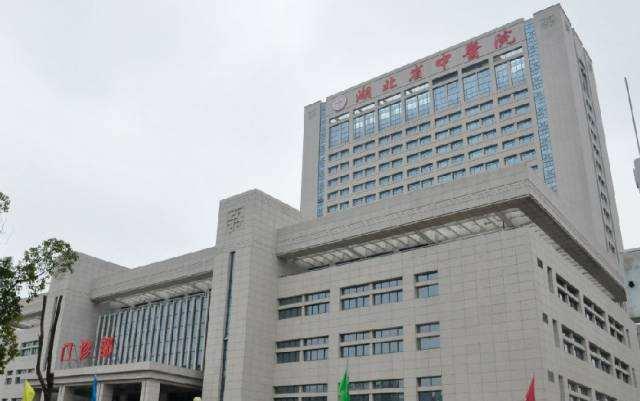 湖北省中医院(光谷院区)体检中心1