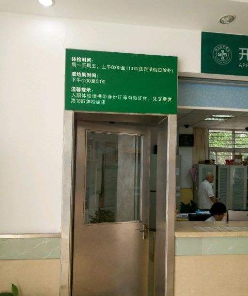 湖北省中医院(光谷院区)体检中心3