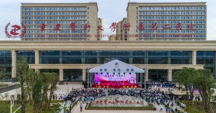 重庆医科大学附属第二医院(江南院区)体检中心