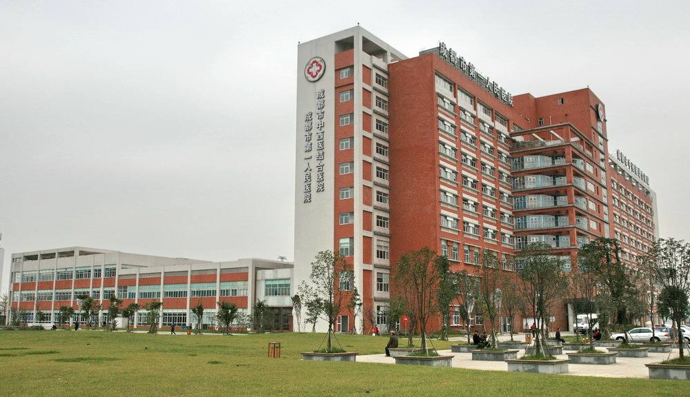 成都市第一人民医院体检中心