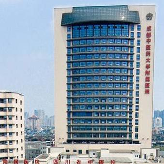 四川省中医院体检中心
