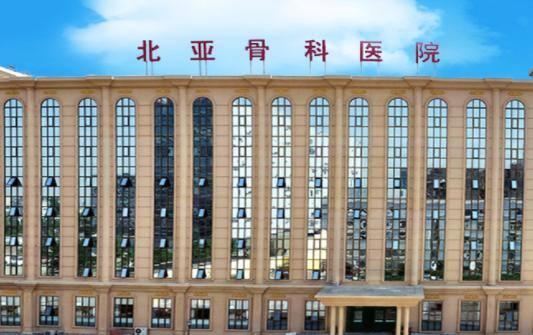 北京北亚骨科医院体检中心