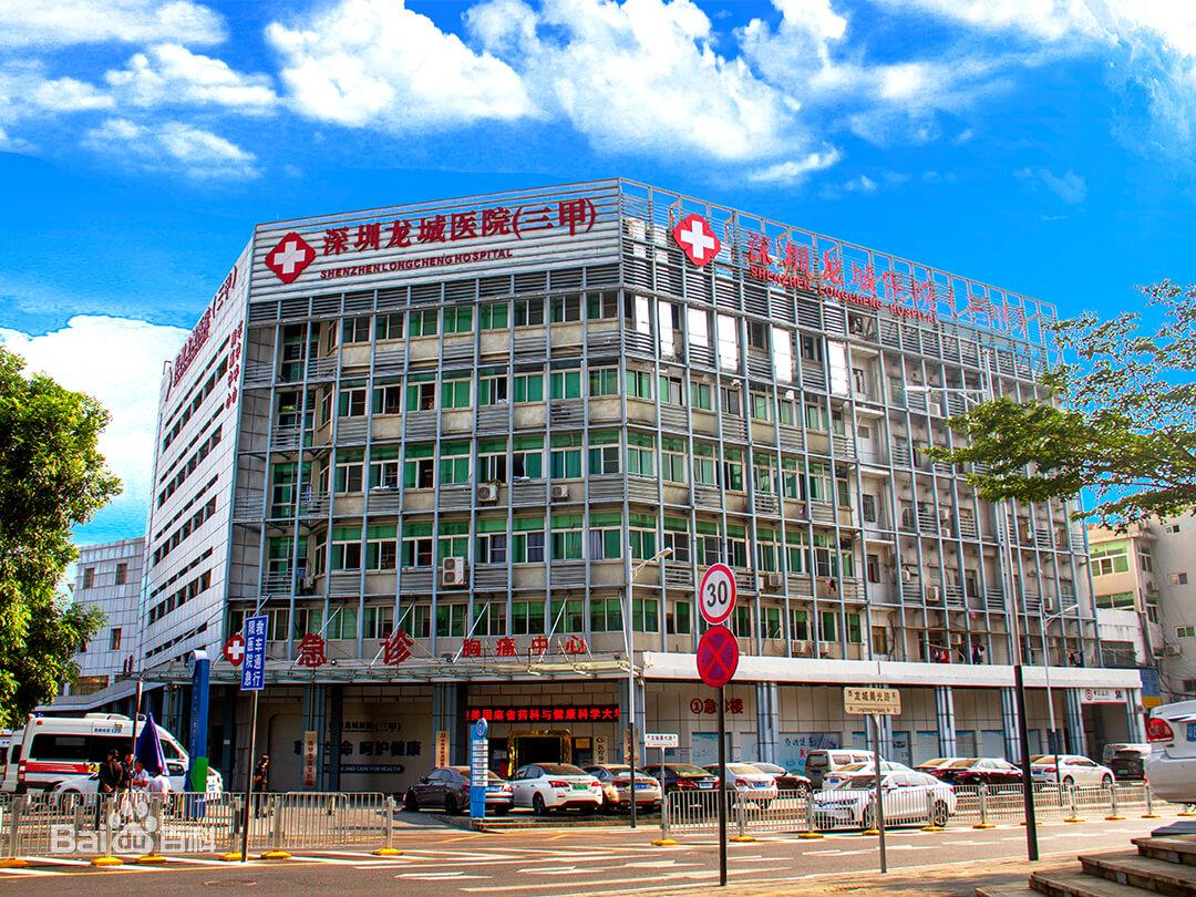 深圳龙城医院体检中心