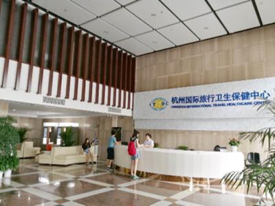 杭州国际旅行卫生保健中心体检中心
