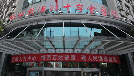 武汉市红十字会医院(武汉市第十一医院)体检中心0