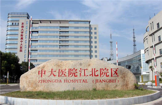 东南大学附属中大医院(江北院区)体检中心