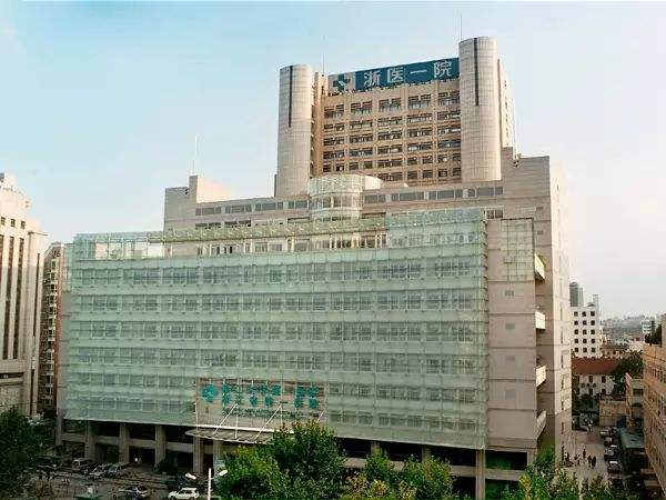 浙江大学医学院附属第一医院(之江院区)体检中心