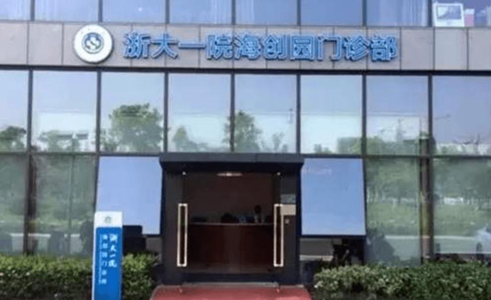 浙江大学医学院附属第一医院(海创园)体检中心