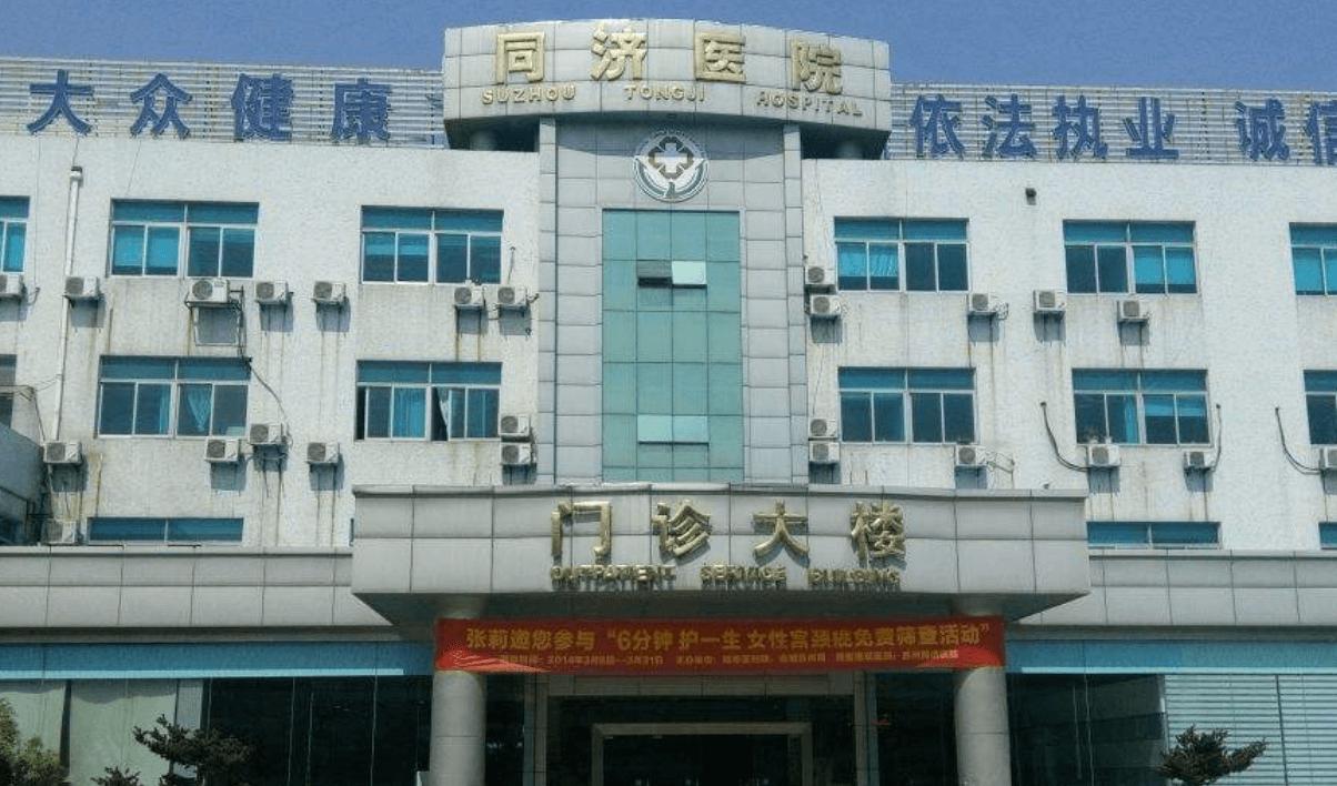 苏州同济医院(苏州苏城医院)体检中心