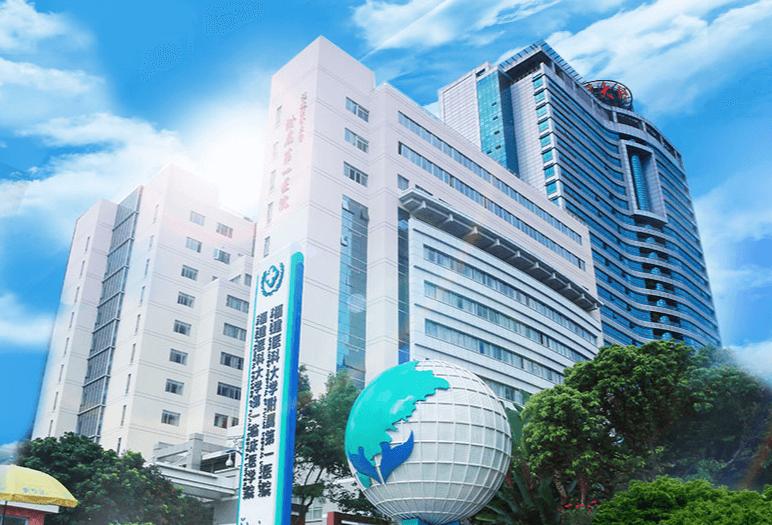 福建医科大学附属第一医院体检中心0
