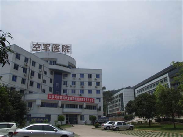 福州空军医院体检中心