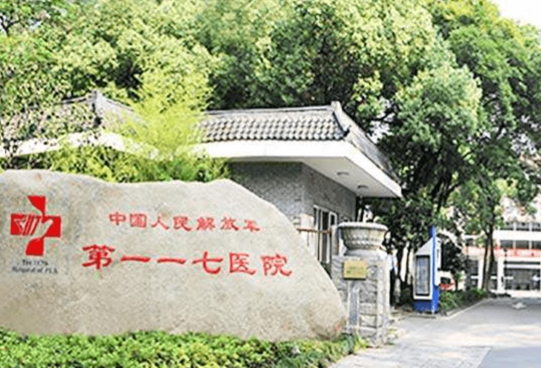 中国人民解放军第903医院(117医院)体检中心4