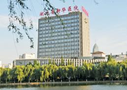 湖北省中西医结合医院体检中心