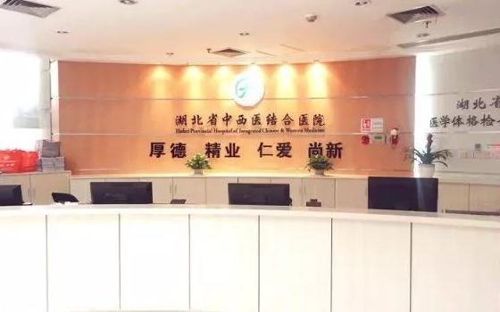 湖北省中西医结合医院体检中心0