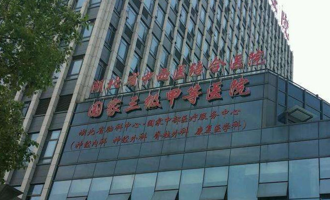 湖北省中西医结合医院体检中心1