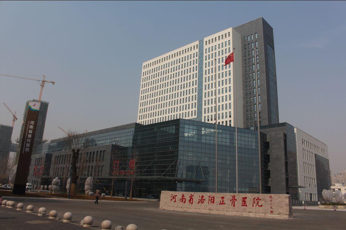 河南省洛阳正骨医院(河南省骨科医院)体检中心