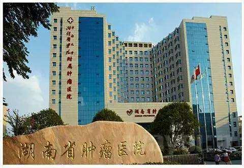 湖南省肿瘤医院体检中心