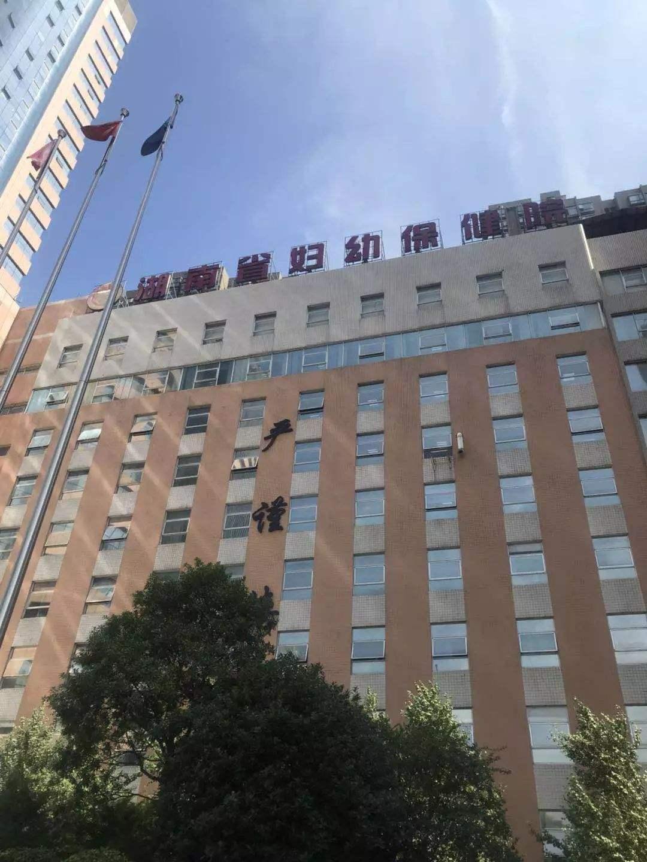 湖南省妇幼保健院体检中心1