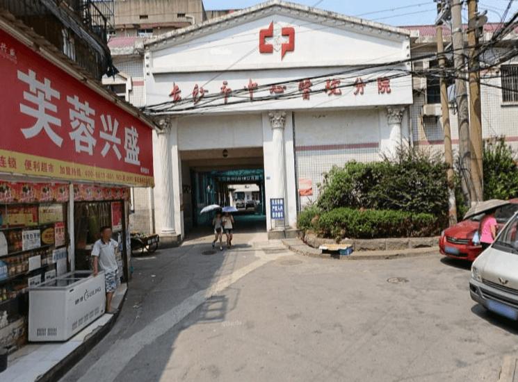 长沙市中心医院(北院区)体检中心