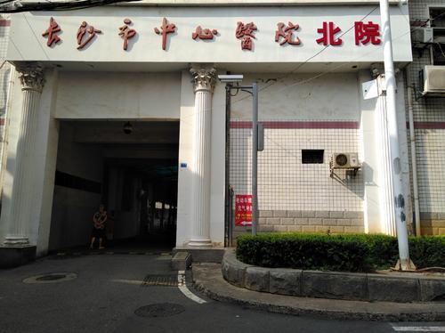 长沙市中心医院体检中心(北院区)0