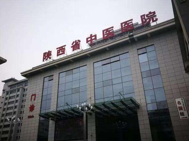 陕西省中医医院体检中心0