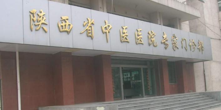 陕西省中医医院体检中心4