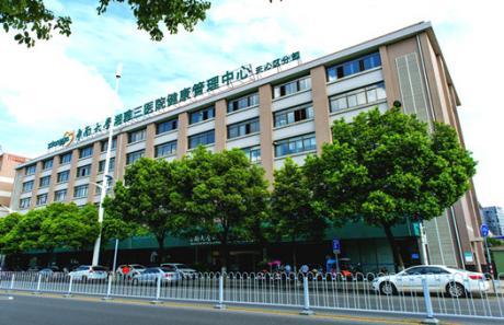 中南大学湘雅三医院景熙门诊部体检中心