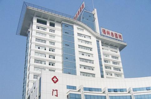 解放军第900医院(福州总医院)体检中心3