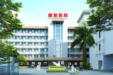 福建中医药大学附属康复医院体检中心