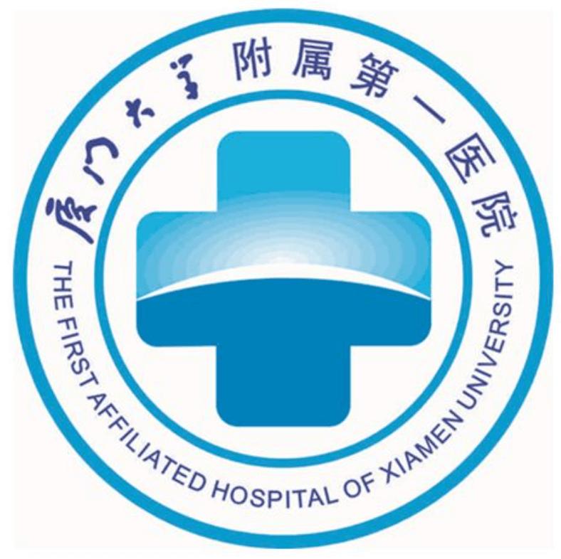 厦门大学附属第一医院(思明分院)体检中心