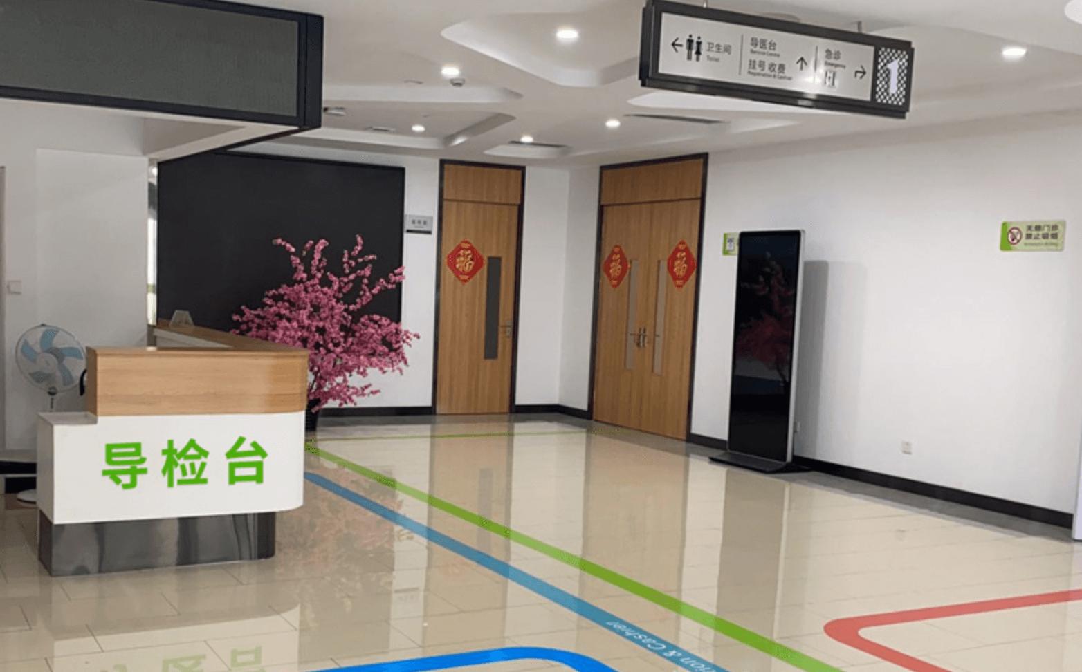 青岛市黄岛区中医医院体检中心1