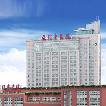 厦门中医院体检中心