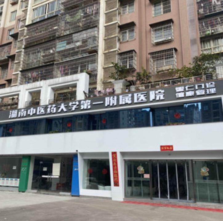 湖南中医药大学第一附属医院(智仁门诊)体检中心