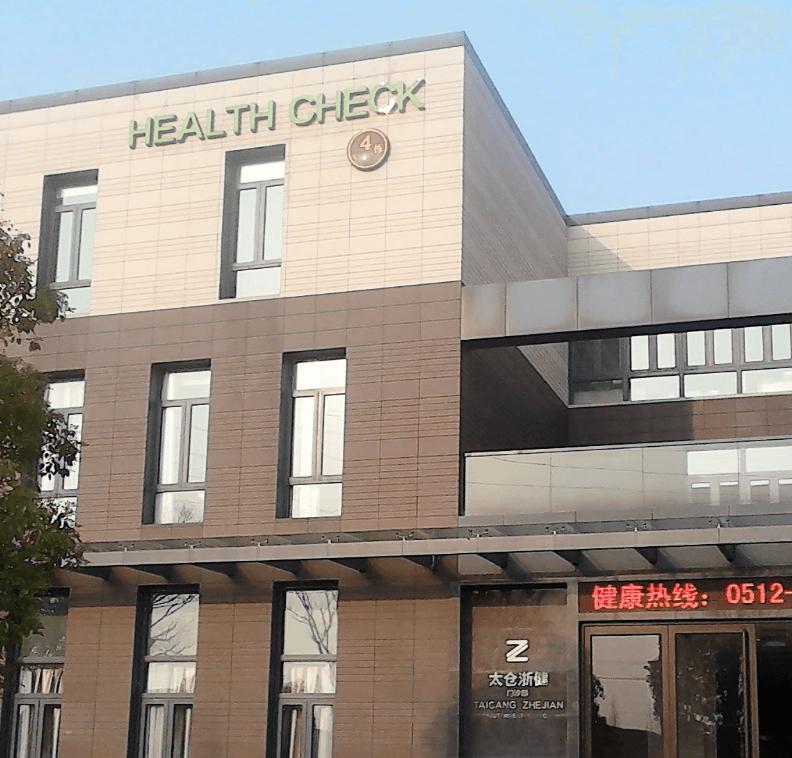 太仓市浙健体检中心