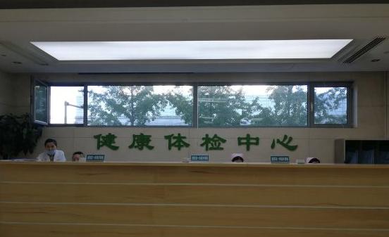 北京301医院体检中心(国宾部)3