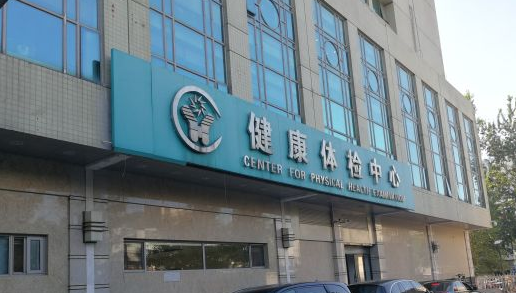 北京301医院体检中心(国宾部)4