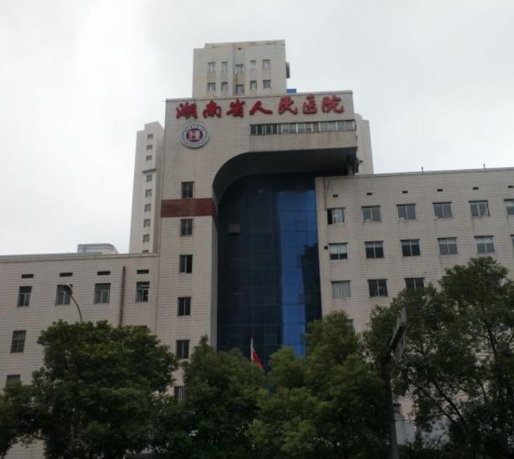 湖南省人民医院(马王堆分院)体检中心