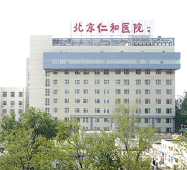 北京市仁和医院体检中心