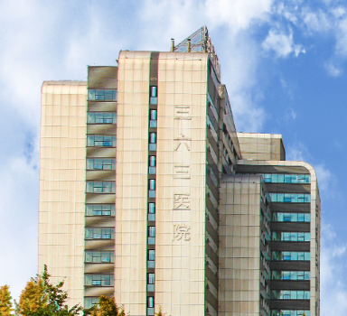成都三六三医院体检中心