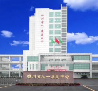 四川省八一康复中心(四川省康复医院)体检中心