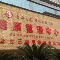 四川大学华西医院西藏成办分院体检中心