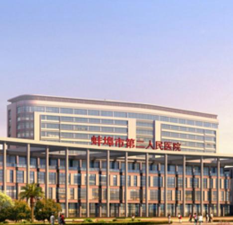 蚌埠第二人民医院体检中心