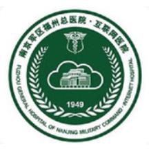解放军第900医院(福州总医院)体检中心