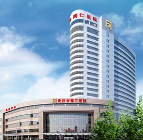武汉市第三医院(同仁医院)(首义)体检中心
