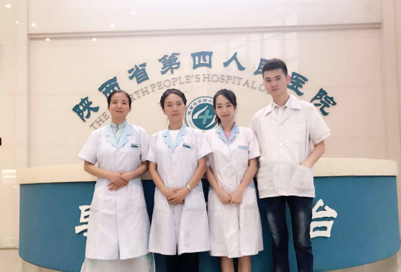 陕西省第四人民医院体检中心0