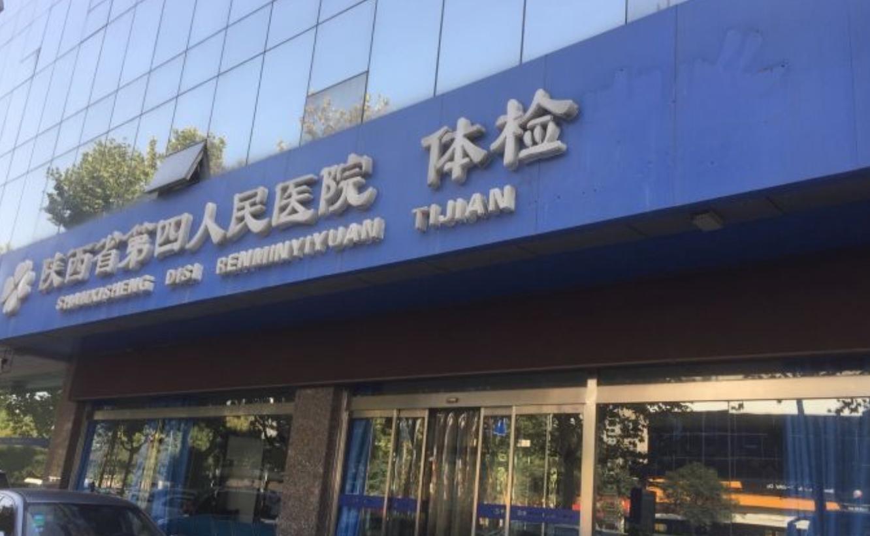 陕西省第四人民医院体检中心1