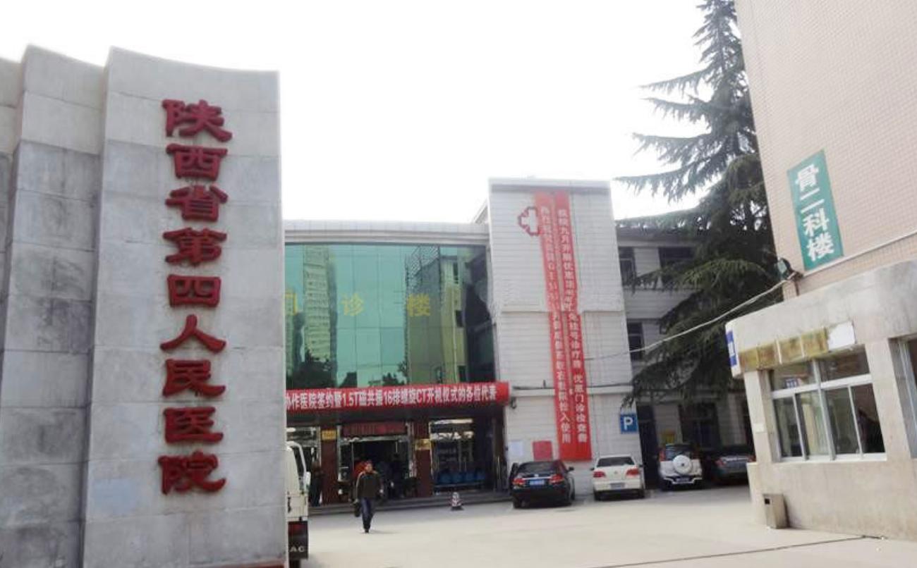 陕西省第四人民医院体检中心2