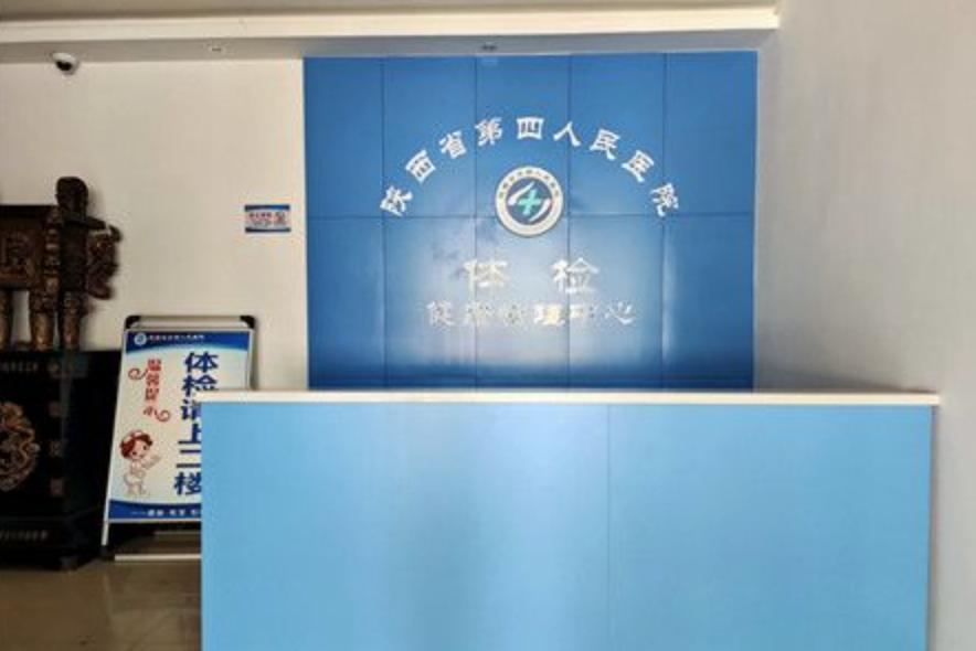 陕西省第四人民医院体检中心4