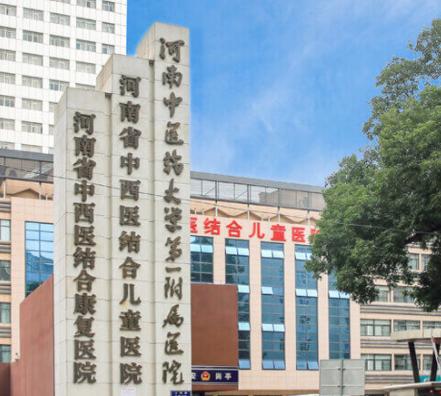 河南中医药大学第一附属医院体检中心
