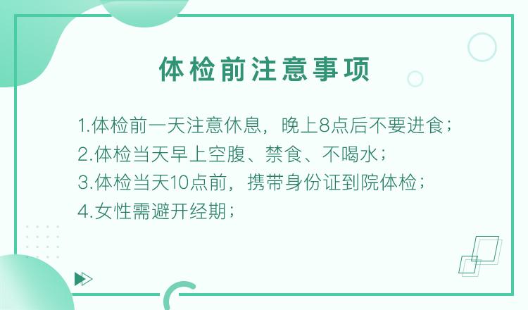 武汉慈铭体检中心(光谷分院)常规体检1